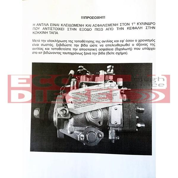 Αντλία Πετρελαίου FORD Transit 2,0cc - 2,4cc / Κομπλέ σετ αλλαγής από ηλεκτρονική αντλία πετρελαίου Bosch σε μηχανική τύπου Bosch - Κωδικοί αντιστοίχισης 0470004004 / 0470004012 και 0470004010 / 0470004018. ΓΡΑΠΤΗ ΕΓΓΥΗΣΗ 2 ΕΤΗ!!!
